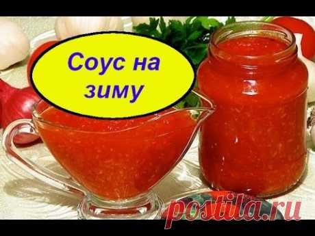 La salsa odorífero para el invierno de los tomates. Cojonudamente sabroso.