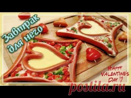 Готовим завтрак для него на день влюбленных ❤️❤️❤️ ( 14 февраля часть 2)