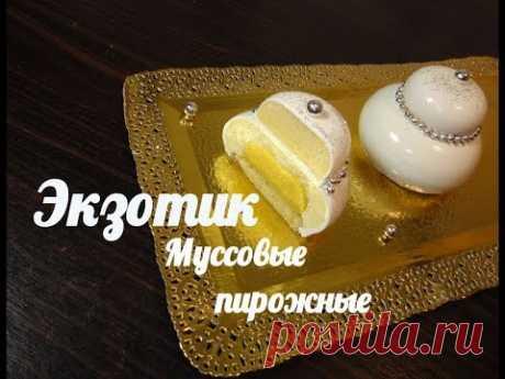 Муссовые пирожные Экзотик .