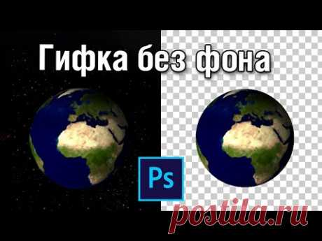 Как удалить фон с гифки и сохранить на прозрачном фоне в фотошопе