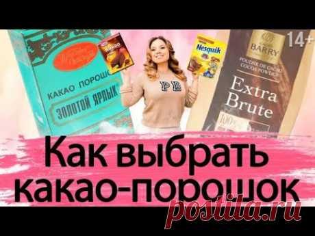Как выбрать Какао-Порошок для кексов? Extra Brute, Несквик, Красный Ярлык и Dr. Oetker. 14+ - YouTube