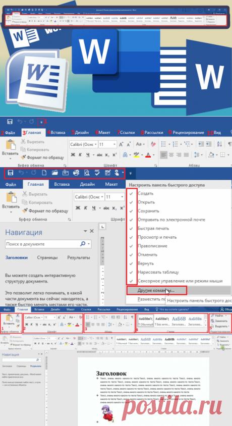 Изучаем MS Word с основ ║Часть 1║ | Ты ж программист! | Яндекс Дзен