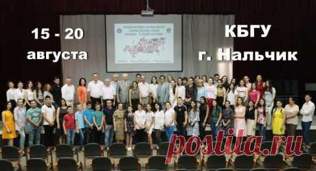 Укрепляем «Корни дружбы» | Кабардино-Балкарский государственный университет имени Х.М. Бербекова