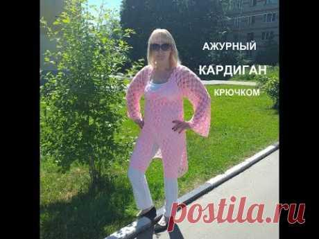 АЖУРНЫЙ КАРДИГАН КРЮЧКОМ.РАЗМЕР 46-48.