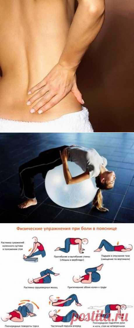 Лечебная зарядка при остеохондрозе: шейного, грудного и поясничного отдела.