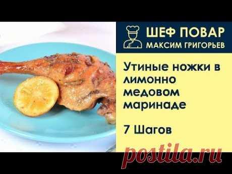 Утиные ножки в лимонно-медовом маринаде . Рецепт от шеф повара Максима Григорьева