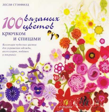 100 вязаных цветов крючком и спицами