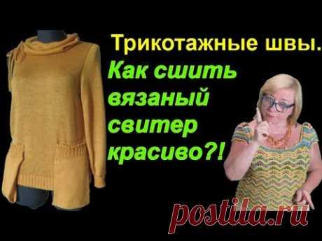 Как собрать свитер с втачным рукаваом с идеальной посадкой по пройме. Алена Никифорова