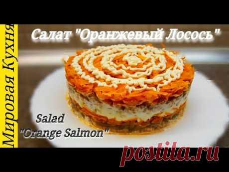 """Салат """"Оранжевый Лосось""""   Salad """"Orange Salmon"""" - YouTube  Салат на праздничный стол. Видео рецепт."""