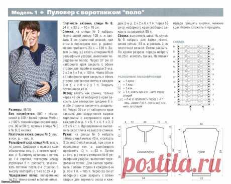 МК по вязанию спицами мужского пуловера с воротником поло с подробным описанием и схемой