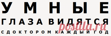 Берегите зрение