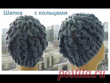 Шапка с кольцами ,croch hat( шапки № 96)