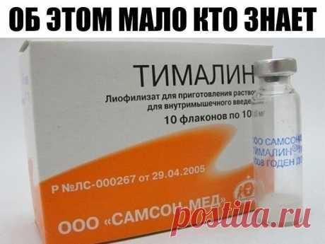 ☝«Кажется невероятным: в российских аптеках продаётся очень эффективное и дешёвое средство в борьбе против рака, о котором… мало   Ирина Балла   Яндекс Дзен