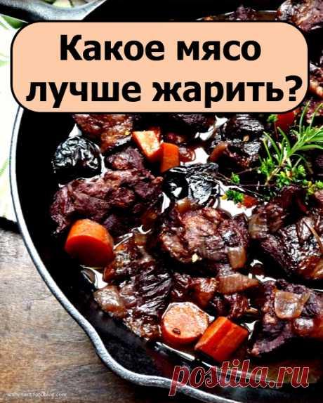 Какое мясо лучше жарить?