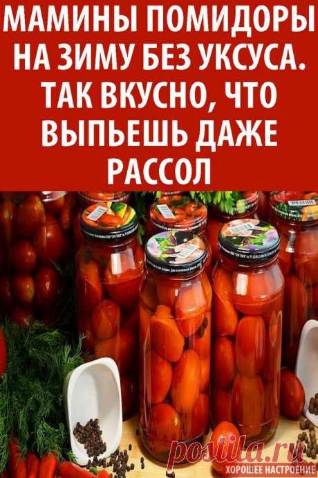 Мамины помидоры на зиму без уксуса. Так вкусно, что выпьешь даже рассол