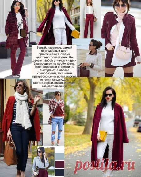 С чем носить бордовый цвет — Красота и мода