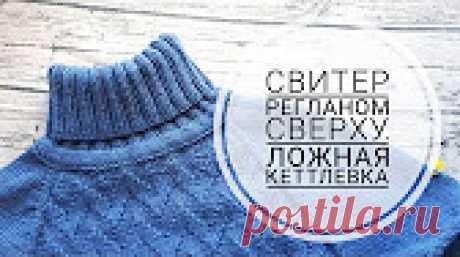 МК. Мужской свитер Зигзаг