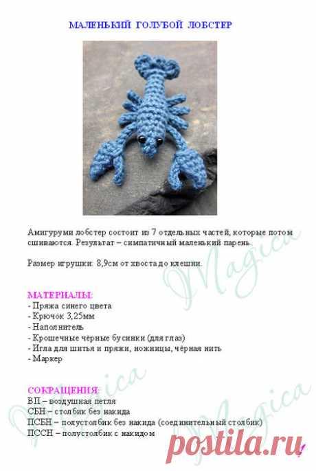 маленький голубой лобстер - Поиск в Google