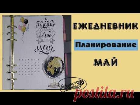 ЕЖЕДНЕВНИК/ Планирование/ Май