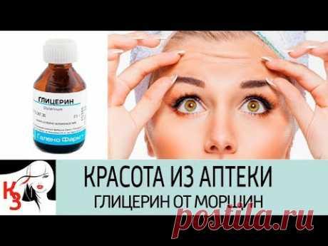 КРАСОТА ИЗ АПТЕКИ. Глицерин от морщин. Рецепты масок для лица. Когда глицерин опасен - YouTube