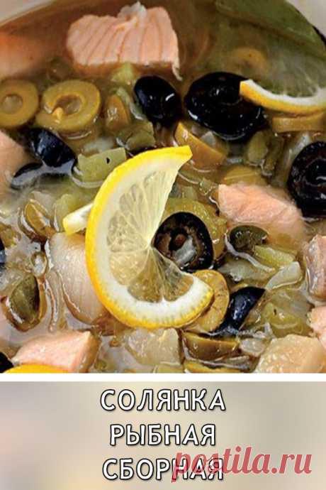 Солянка рыбная сборная Солянка, в которой жидкости больше, чем гущи, считается у нас первым блюдом. Но по сытности она может заменить целый обед. Особенно если подать к ней расстегайчики или кусок кулебяки.