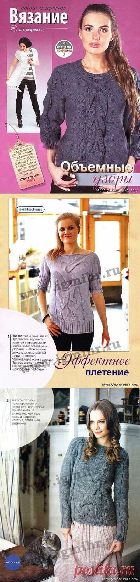 """""""Вязание модно и просто - объемные узоры"""".Журнал по вязанию.."""