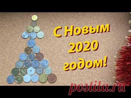 Поздравление с Новым 2020 годом для всех коллекционеров и нумизматов в частности!