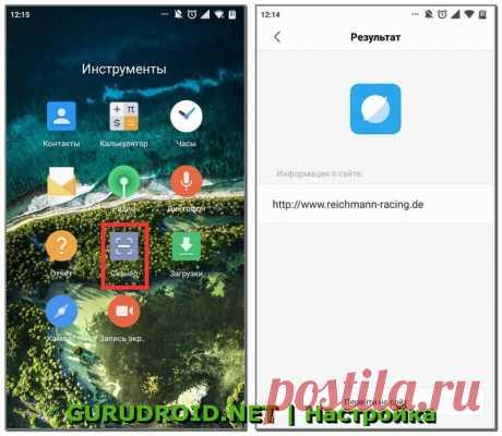 [РЕШЕНО] Как сканировать QR-код на телефоне Андроид - 5 способов