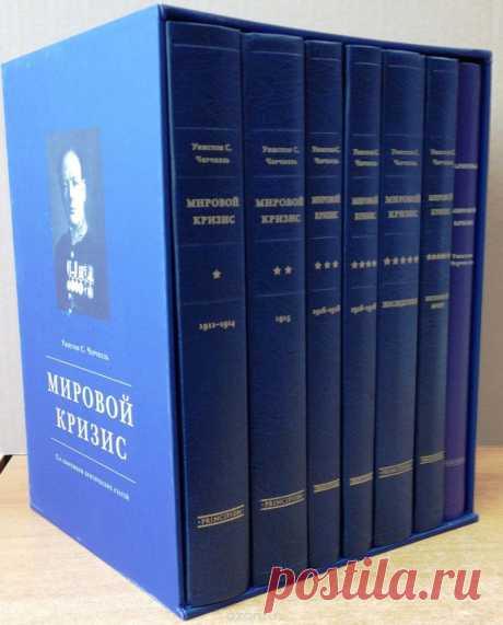 Книга «Уинстон Спенсер Черчилль. Мировой кризис (комплект из 7 книг)» Уинстон Спенсер Черчилль - купить на OZON.ru книгу с быстрой доставкой | 978-5-906557-08-7