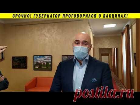 СЕНСАЦИЯ! Губернатор Артамонов о вакцине СПЕЦИАЛЬНО ДЛЯ ВЕРХУШКИ!