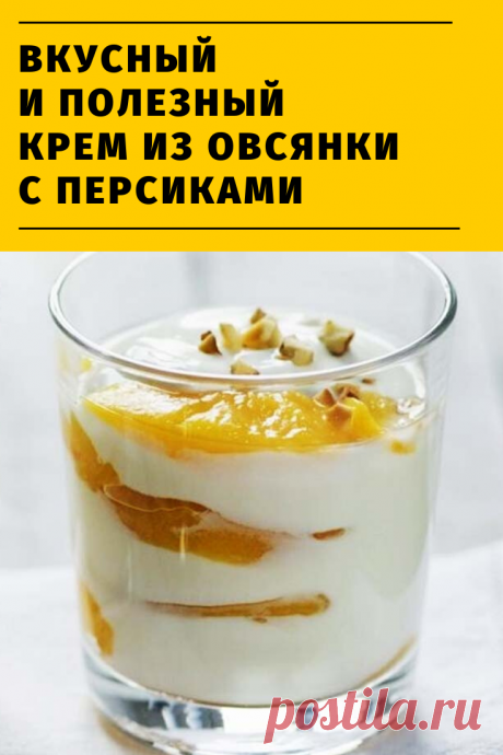 Вкусный и полезный крем из овсянки с персиками
