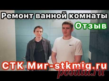 Отзыв - СТК Миг