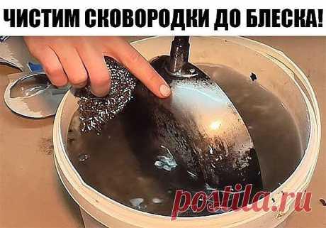 ЧИСТИМ СКОВОРОДКИ ДО БЛЕСКА! ингредиенты: 1/2 чашки соды 1 чайная ложка жидкости для мытья посуды 2 столовые ложки перекиси водорода Смешиваем до тех пор, пока не станет похоже на