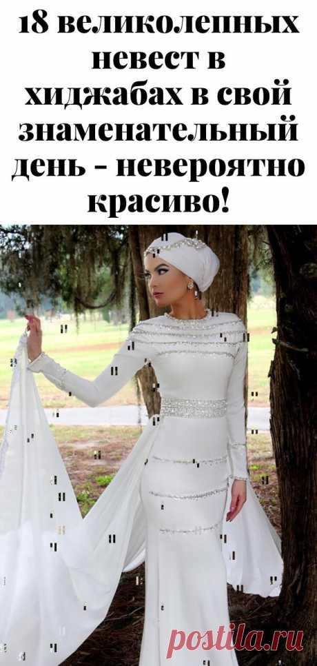 18 великолепных невест в хиджабах в свой знаменательный день - невероятно красиво!