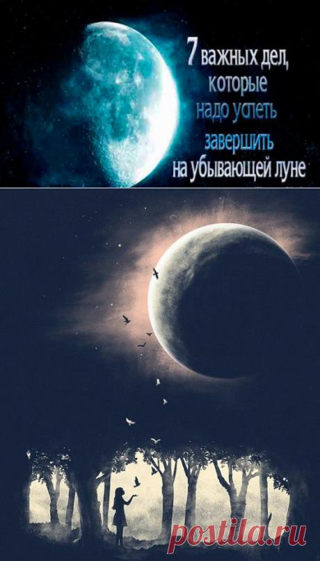 7 Вещей, которые нужно успеть сделать на убывающую Луну   Каждый из нас — микрокосм. Во время между Полнолунием и Новолунием мы наблюдаем на небе не полностью освещенную солнцем часть Луны, и это говорит о том, что настало время убывающей луны, а вместе с тем период торможения в делах, замедления процессов и охлаждения эмоций. Важно правильно организовывать дела, чтобы все получалось — так же, как пускаться в активные действия и принимать смелые решения на растущей.