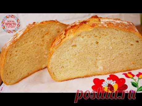 Хлеб Я больше НЕ покупаю! Идеальный рецепт на СЫВОРОТКЕ! Такой домашний рецепт и всегда удачный
