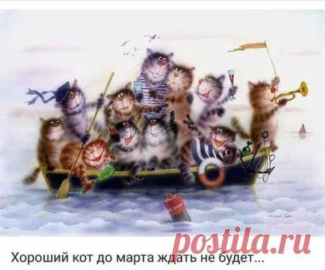 """НАША ЖИЗНЬ Из цикла """"stishata""""  Снег растекается потоком грязных вод. Опять весна! Опять коты на крышах водят хоровод. Им не до сна! Пусть тощи их бока и животы пусты,  они своих подруг встречают нежным криком.  И кошки, в счастии великом, несутся к ним, задрав хвосты!  Михаил Хенкин (Миша Слон).   Картина из цикла  """"Синие коты"""" Рины Зенюк"""