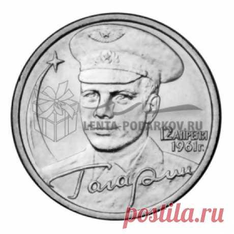 Монета 2 рубля 2001 40-летие космического полета Ю.А. Гагарина (ММД) - Интернет магазин Лента подарков