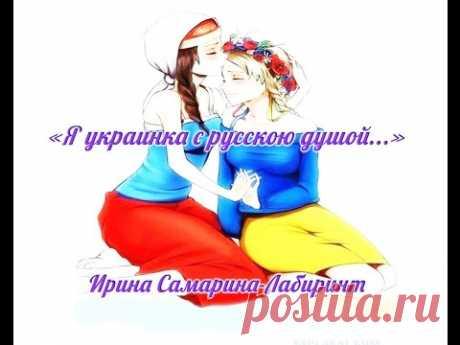 Я украинка с русскою душой... (Ирина Самарина-Лабиринт)                      Я – украинка с русскою душой! Не переделать и не изменить… Я – гражданин своей страны большой. СССР умел детей растить,  )))))