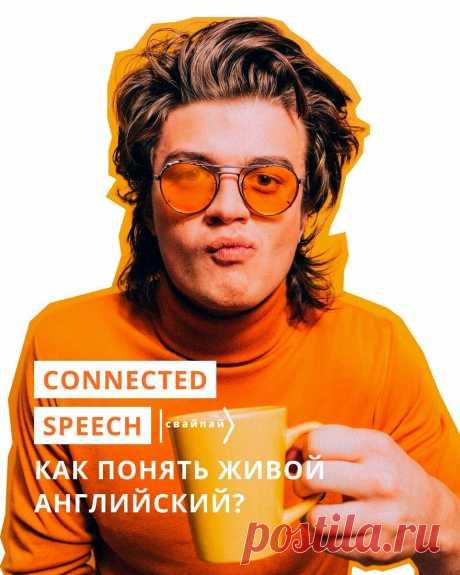 Как расслышать английскую речь со всеми ее акцентами   EnglishDom – английский онлайн   Яндекс Дзен