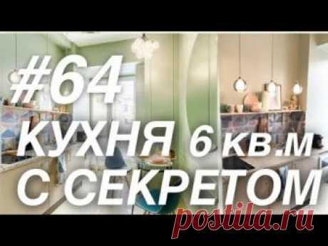 Кухня 6 м2 с секретом. Обзор маленькой кухни. Дизайн интерьера квартиры. Кухня Tour.
