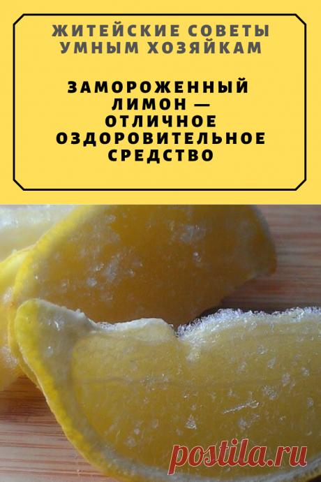 Замороженный лимон — средство против рака! | Житейские Советы