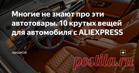 Многие не знают про эти автотовары. 10 крутых вещей для автомобиля с ALIEXPRESS