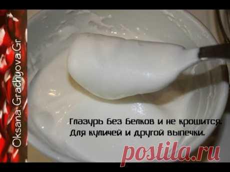 Глазурь без белков, не крошится и не прилипает к рукам, для куличей и любой выпечки.