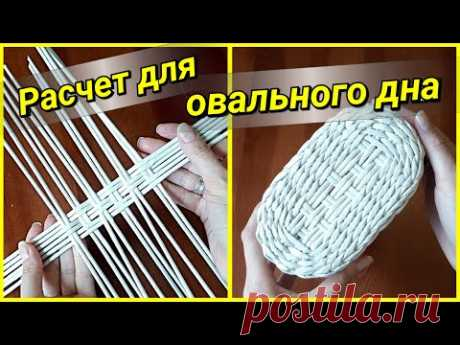 How to calculate the size of an oval bottom (Weaving from newspapers)