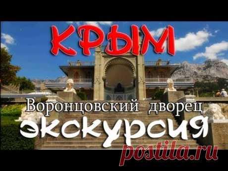 Крым - Парк Воронцова и Воронцовский дворец - YouTube