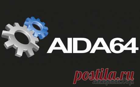 Как правильно пользоваться AIDA64 — подробная инструкция С помощью инструментов операционных систем семейства Windows можно получить сведения обо всех аппаратных компонентах компьютера и его программной оболочке. Однако в большинстве случаев необходимо знат...