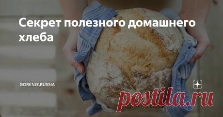 Секрет полезного домашнего хлеба Когда печешь этот хлеб, дом наполняется невероятно аппетитным ароматом, уютом и домашним теплом