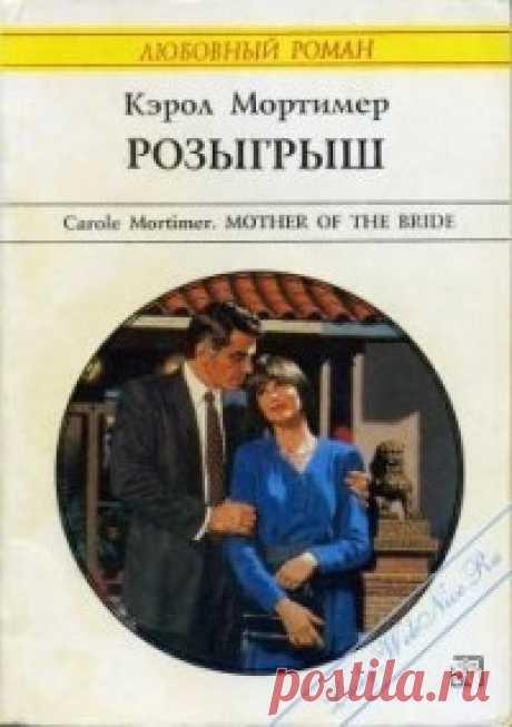 Мортимер Кэрол - Розыгрыш