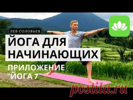ЙОГА ДЛЯ НАЧИНАЮЩИХ 🌿 [ В ДОМАШНИХ УСЛОВИЯХ ] 🌿 Видеоурок хатха-йоги для начинающих на 7 минут дома